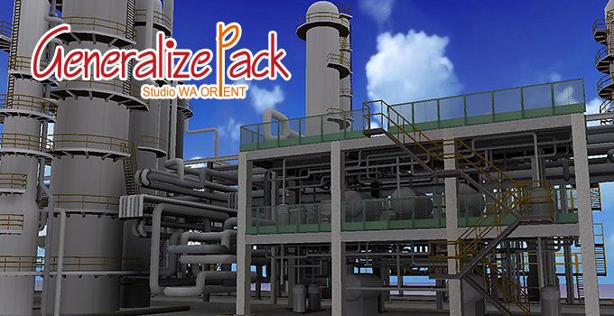 GeneralizePack 3Dソフト開発サービス