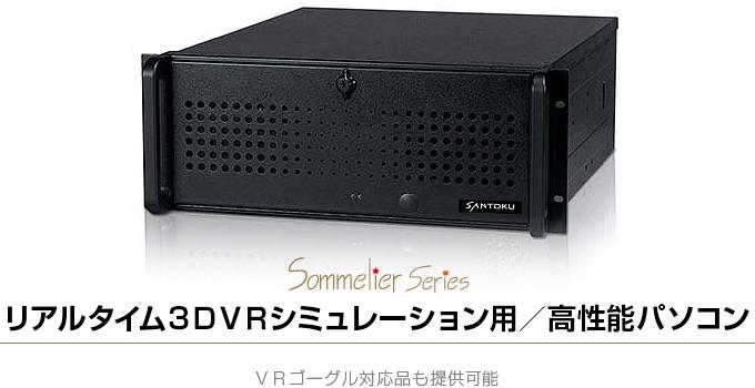 ソムリエ FC/VR