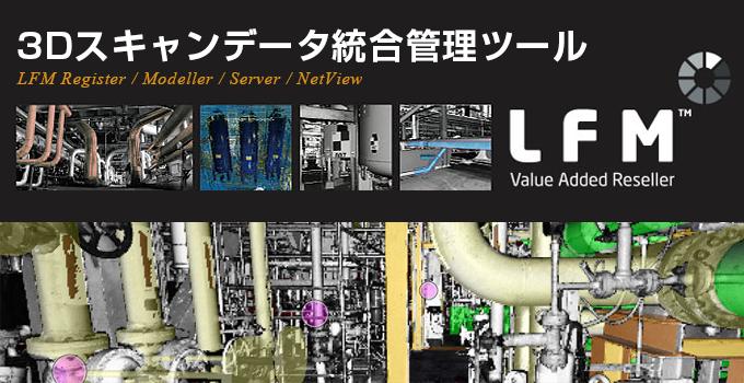 LMF 3Dスキャンデータ統合管理ツール